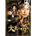 大王の夢 DVD-BOX3