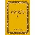 音街巡旅IONGAIJYUNRYO [CD+BOOK]<初回限定生産盤>