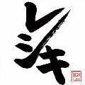 レシキ [CD+DVD]