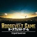 TBS系 日曜劇場 ルーズヴェルト・ゲーム オリジナル・サウンドトラック