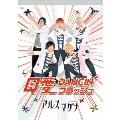 クロノス学園 1st step Q愛DANCIN'フラッシュ [DVD+CD]
