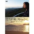 又吉直樹、島へ行く。母の故郷~奄美・加計呂麻島へ DIRECTOR'S CUT