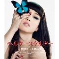 ヘルタースケルター スペシャル・プライス[FBIXJ-0061][Blu-ray/ブルーレイ]