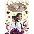 ハッピー・ミシュラン・キッチン DVD-BOXII
