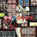 空想片恋枕草子 [CD+DVD]<初回限定盤>