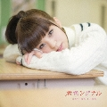 君色シグナル [CD+DVD]<初回生産限定盤>