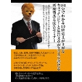 100分で理解できる!売れる広告・キャッチコピーセミナー ~東京・大阪・愛知、全国開催されたセミナーがDVDに!?~