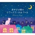 おやすみ前のリラックス・オルゴール/α波オルゴール CD