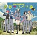 青春サツバツ論 [CD+DVD]