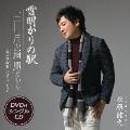 雪明かりの駅/三日月が綺麗だから/金沢望郷歌 -10周年バージョン- [CD+DVD]