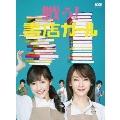 戦う!書店ガール DVD-BOX[PCBE-63520][DVD]