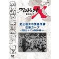 プロジェクトX 挑戦者たち 史上最大の集金作戦 広島カープ ~市民とナインの熱い日々~
