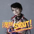 満月にSHOUT! [CD+DVD]