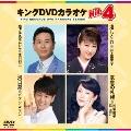 キングDVDカラオケHit4 Vol.124