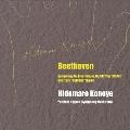 ベートーヴェン:交響曲第6番 ヘ長調 Op.68「田園」 他