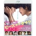 ピース オブ ケイク [Blu-ray Disc+DVD]
