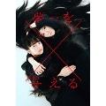 連続ドラマW 夢を与える[TCED-2903][DVD] 製品画像