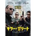 【初回限定生産】キラー・エリート[1000588897][DVD] 製品画像