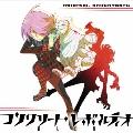 TVアニメ『コンクリート・レボルティオ~超人幻想~』オリジナルサウンドトラック