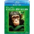 ディズニーネイチャー/チンパンジー愛すべき大家族 [Blu-ray Disc+DVD]