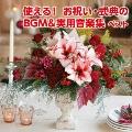 使える!お祝い・式典のBGM&実用音楽集 ベスト