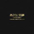 あぶない刑事 ORIGINAL ALBUM COMPLETE [10Blu-spec CD2+別冊ブックレット]<完全生産限定版>