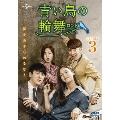 青い鳥の輪舞<ロンド> DVD-SET3