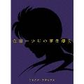 金田一少年の事件簿R DVD BOXII<初回版>
