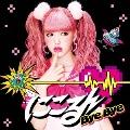 Bye Bye [CD+DVD+フォトブックレットA]<初回生産限定盤A>