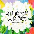 大傑作撰 [2CD+DVD]<初回限定盤>
