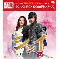 シンイ-信義- DVD-BOX1<シンプルBOX 5,000円シリーズ>[OPSD-C168][DVD]