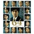 64-ロクヨン-前編