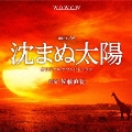 WOWOW開局25周年記念 沈まぬ太陽 オリジナルサウンドトラック
