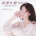黄昏に傷ついて [CD+DVD]<初回限定盤>