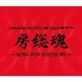 房総魂~SONG FOR ROUTE 127~<生産限定盤>
