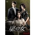 嵐の女 DVD-BOX6