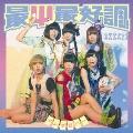最Ψ最好調! [CD+DVD]<初回限定盤B>