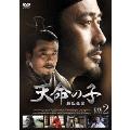 天命の子~趙氏孤児 DVD-BOX2