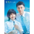 青空エール 豪華版 [Blu-ray Disc+DVD]