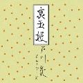 裏玉姫 [Blu-spec CD2]