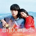 映画「君と100回目の恋」オリジナル・サウンドトラック [CD+DVD]<初回生産限定盤>
