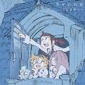 星を辿れば【アニメ盤】 [CD+DVD]