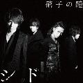 硝子の瞳 [CD+写真集]<初回生産限定盤B>