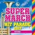 キング・スーパー・マーチ ヒット・パレード2017 ~花束を君に