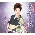 雪舞い桜/浪花の母~25周年バージョン~
