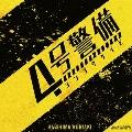 NHK土曜ドラマ 「4号警備」 オリジナル・サウンドトラック