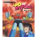 UFO戦士ダイアポロン Vol.2