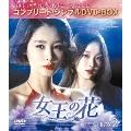 女王の花 BOX2 <コンプリート・シンプルDVD-BOX><期間限定生産スペシャルプライス(低価格)版>