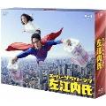 スーパーサラリーマン左江内氏 Blu-ray BOX