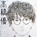 虹/シンプル [CD+高橋なまはげスタジアム・クッション]<秋田CARAVAN MUSIC FES 2017盤>